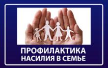 профилактика насилия в семье
