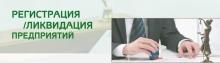 Регистрация и ликвидация субъектов хозяйствования