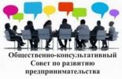 Гродненский областной совет по развитию предпринимательства