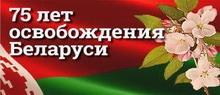 75 лет освобождения беларуси