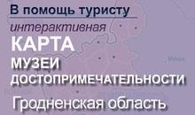 карта музеи достопримечательности